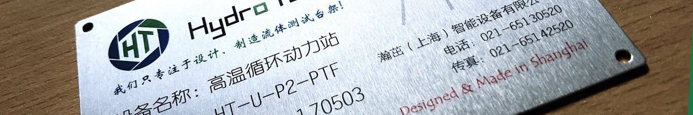 解决案例-瀚茁(上海)智能设备有限公司